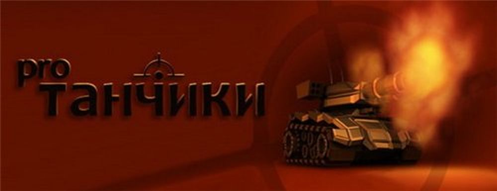 World of tanks бой 1 на 1